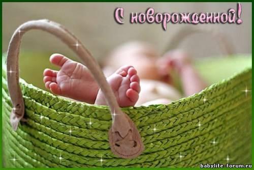 ... С новорожденным - Открытки - Мой малыш: babylife-forum.moy.su/photo/s_novorozhdennoj/2-0-323