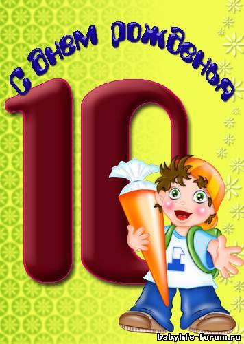Открытка для мальчика 10 лет