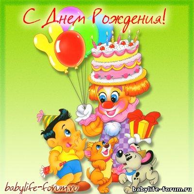 Поздравления с днем рождения 1 годик матвей 100