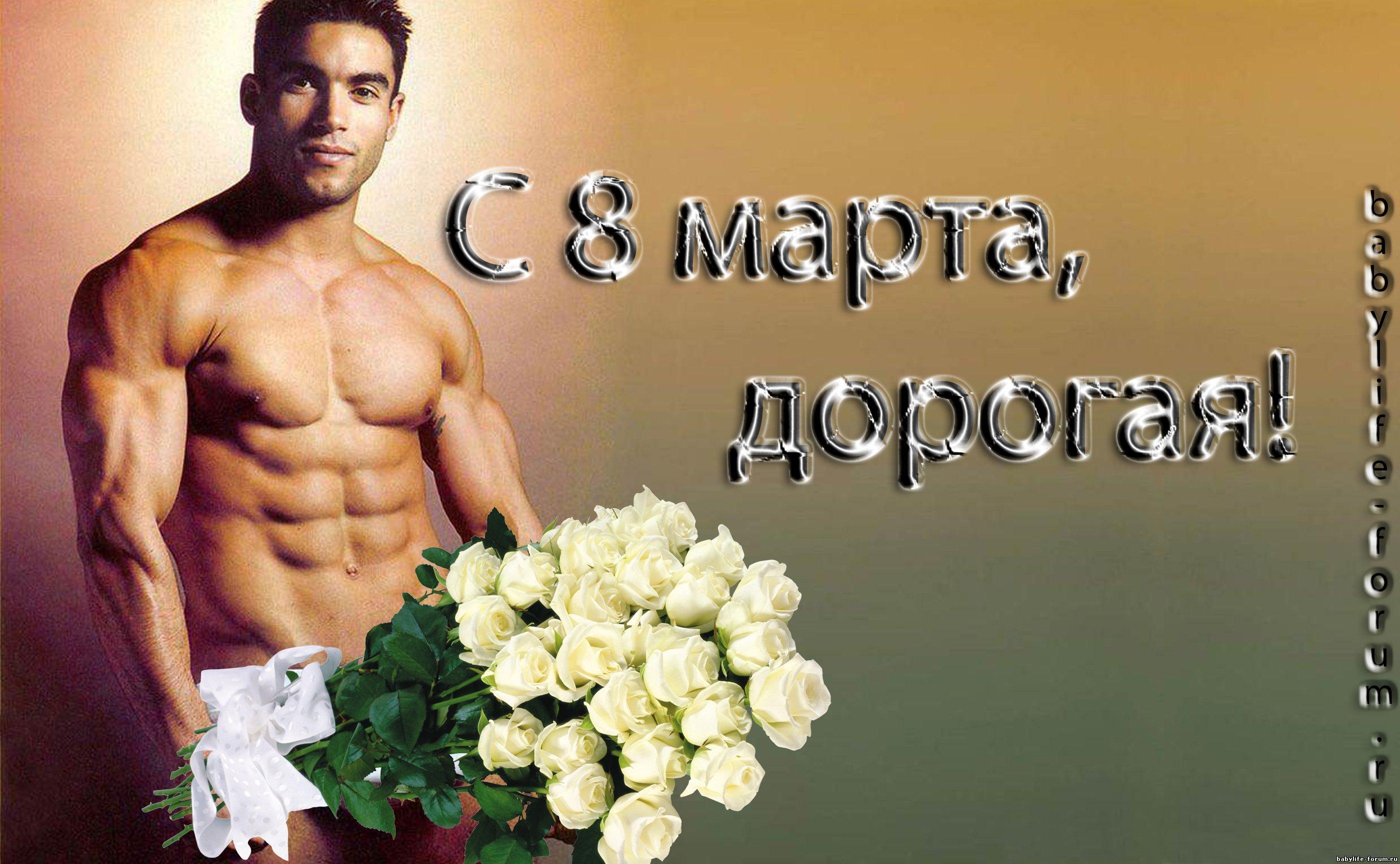 Сексуальные 8 марта